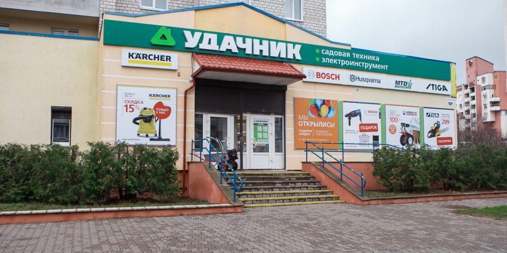 Магазины УДАЧНИК