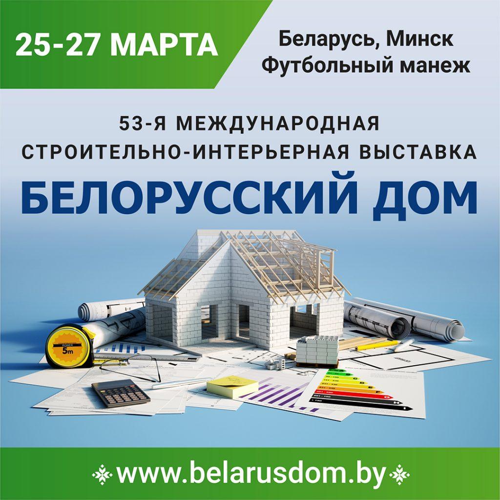 Выставка Белорусский дом. Весна-2021