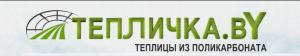 Магазин теплиц и парников ТЕПЛИЧКА.BY