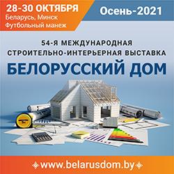 Выставка Белорусский дом. Осень 2021