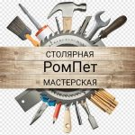Столярная мастерская РомПет